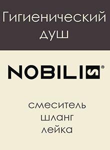 nobili 2